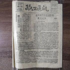 红色文献,解放战争时期太行军区报纸《政工通讯》第六期,1947.5.5日发行(16开4版)