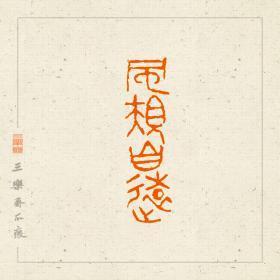 朱文印  篆刻  闲章  印文:风规自远。。
