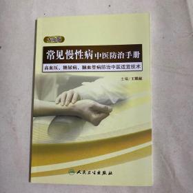 常見慢性病中醫防治手冊·高血壓、糖尿病、腦血管病防治中醫適宜技術(大眾版)