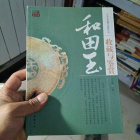 和田玉收藏与鉴赏(16开)