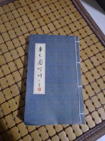 半分园吟草(吕剑钤印签赠本)★线装自印★2004年
