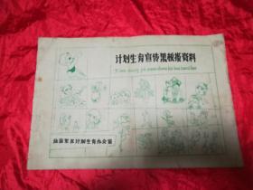 计划生育宣传黑板报资料(画册)