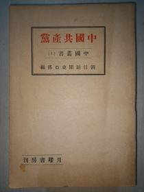 1946年《中国共产党》中共组织表,边去区军区图,毛泽东,林彪传等