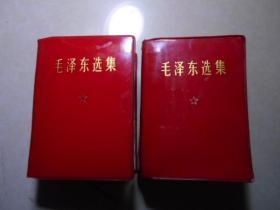 2本毛泽东选集(64开一卷本)合售