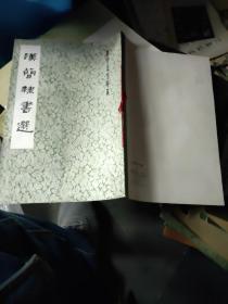 汉简隶书选 历代法书萃英 8开