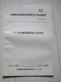 NC120内螺纹旋风铣工艺守则