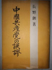 1949年《中国共产党的谬误》