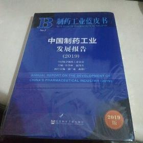 中国制药工业发展报告(2019)/制药工业蓝皮书