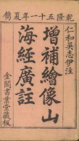 山海经广注(新编诸子集成续编)