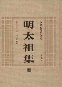 明太祖集(安徽古籍丛书萃编  精装 全一册)