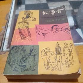 故事会,合订本,1982年