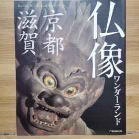 佛像仙境--京都滋贺   运庆快庆的杰作