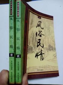风俗民情(全二册)