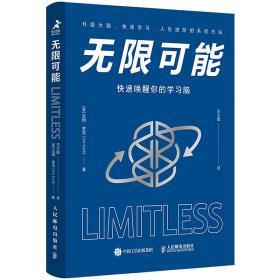 无限可能:快速唤醒你的学习脑 【政0.45 6-8月】