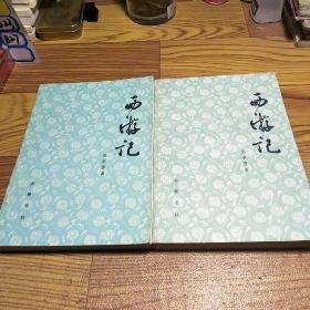 西游记(上、下两册)