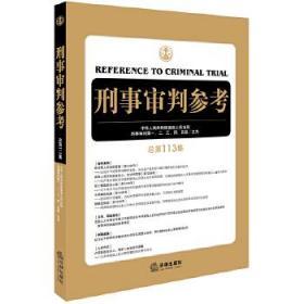 刑事审判参考总第113集 中华人民共和国高人民法院刑事审判第一、