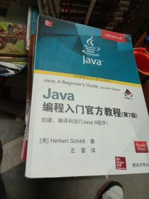 Java编程入门官方教程(第7版)