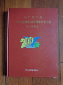 96广东广州200密码记帐长途直拨电话卡全集(B—1)(纪念卡套装)【见描述】