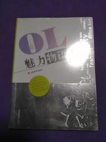 魅力OL情景剧场:OL魅力物语【正版全新】