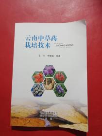 云南中草药栽培技术