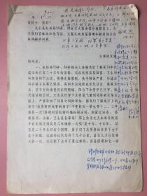 名人手写批示 中国 人尽皆知的著名大学 校长