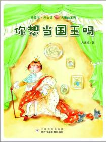 正版现货 桥梁书开心读——方素珍系列:你想当国王吗 方素珍 浙江少年儿童出版社 9787534258466