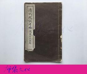 傅增湘 清代殿试考略 1933年天津大公报社印行