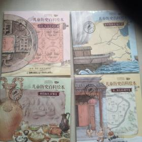 中國國家博物館兒童歷史百科繪本、我們祖先的餐桌、我們怎樣走遍世界、家,我們從哪里來、商貿,從貝殼到絲綢4本合售