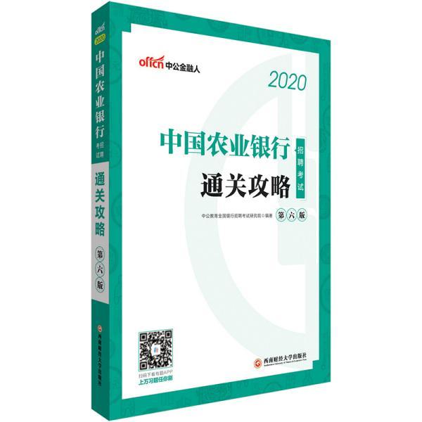(2020)中国农业银行招聘考试.通关攻略