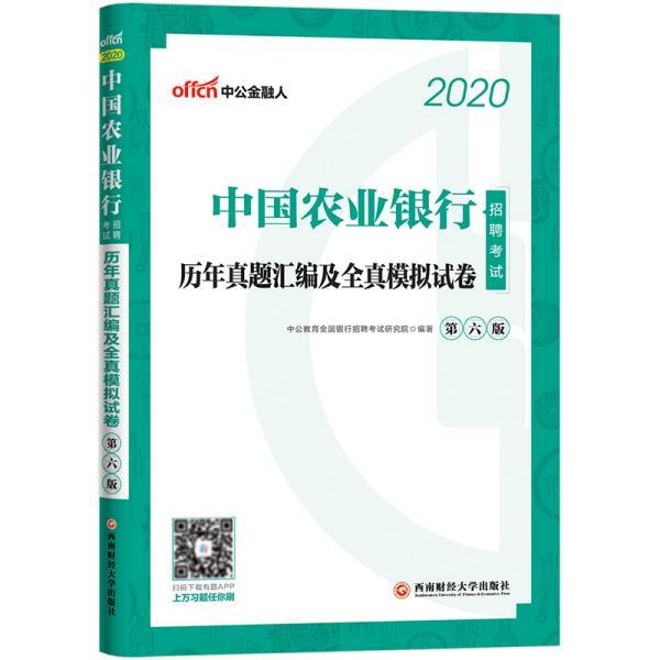 (2020)中国农业银行招聘考试.历年真题汇编及全真模拟试卷