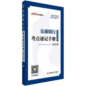 (2020)交通银行招聘考试.考点速记手册