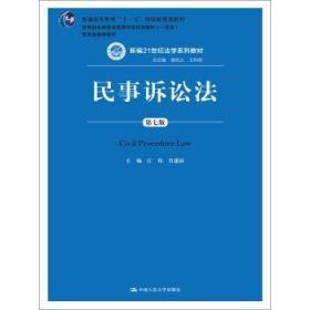 民事诉讼法(第七版)江伟