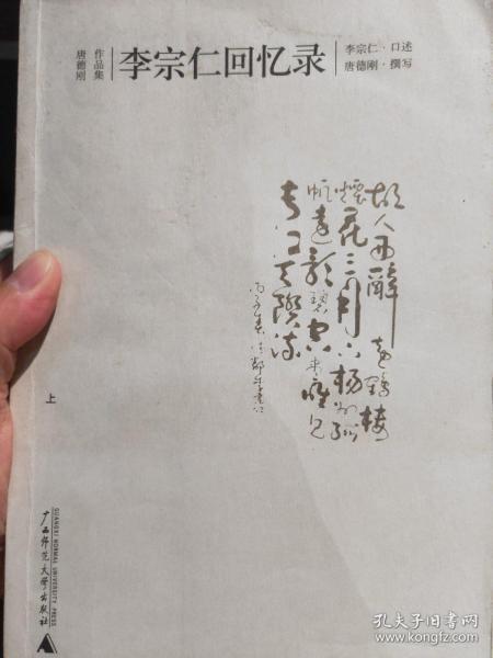 李宗仁回忆录_李宗仁回忆录(上下)(李宗仁 口述;唐德刚 撰写)_简介_价格 ...