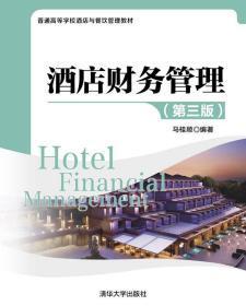 酒店财务管理(第三版)/普通高等学校酒店与餐饮管理教材
