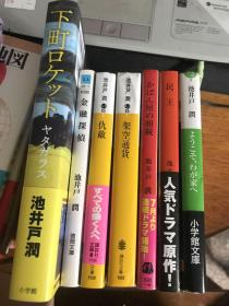 日文原版书 池井户润作品集 7本合售 具体看图