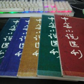中篇小说选刊2005.1.2.3.4.6(5本)
