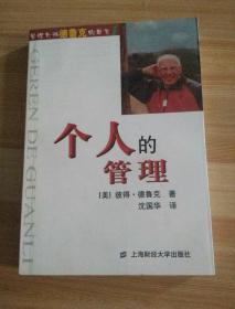 个人的管理:德鲁克文集(第一卷)