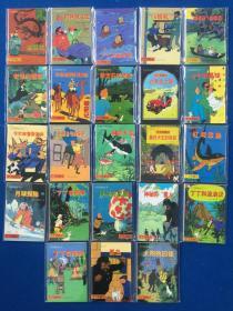 九十年代老版丁丁历险记全套23本