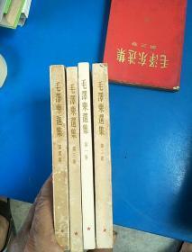 毛泽东选集(1-4)繁体竖版小32开
