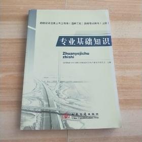 勘察设计注册土木工程师(道路工程)资格考试用书(上册):专业基础知识