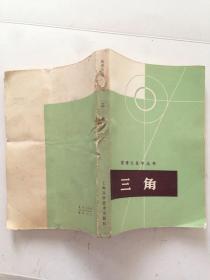 数理化自学丛书:三角