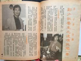 郑少秋32开早期彩页,2页3版