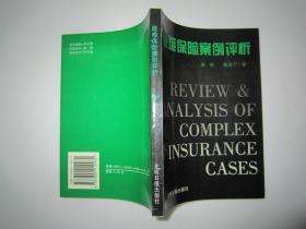 疑难保险案例评析