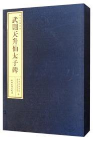 洛阳名碑书系:武则天升仙太子碑(繁体竖排宣纸线装一函一册)