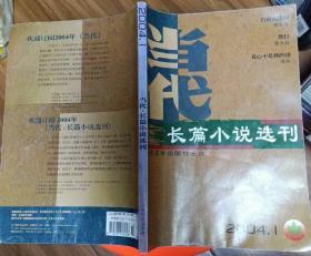 《当代 长篇小说选刊》2004年第1期(董立勃《烈日》老地《花心不是我的错》等三部长篇小说)