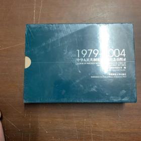 中华人民共和国贵金属纪念币图录 1979-2004(盒装 全五册 )