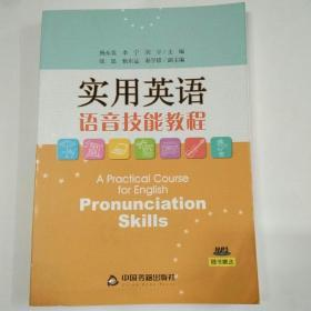 实用英语语音技能教程