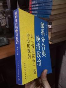 """派系分合与晚清政治:以""""帝后党争""""为中心的探讨 2005年一版一印  未阅美品"""