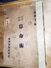原版旧书《评骨秘诀算命术》平装一册