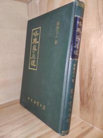原版旧书《堪舆学原理》精装 一册